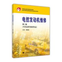 电控发动机维修(第2版)