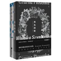 诺贝尔文学奖诗人2册合集:黑色的歌+天真的歌