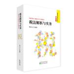 税法解析与实务  (《最新税法解析与实务》升级版)