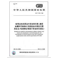 使用过的润滑油中添加剂元素、磨损金属和污染物以及基础油中某些元素测定法 (电感耦合等离子体发射光谱法 )GB/T 17