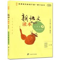 新语文读本 小学卷3 第四版 适用于二年级上学期 小学语文同步课外阅读
