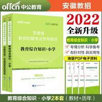 2022安徽省教师招聘考试小学套装:教育综合知识(教材+历年真题标准预测)小学 2本套