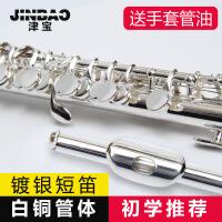 津宝JBPC-770S初学者入门C调短笛乐器白铜镀银学生西洋笛子短款 JBPC-770S镀银短笛额外送手套*1付