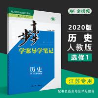 2020步步高学案导学笔记历史人教版选修1江苏专用(新标准)