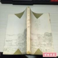 【二手旧书8成新】【二手旧书8成新】风过耳 ++84 /刘心武 中国青年出版社