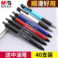 晨光圆珠笔 黑色油笔学生用红色蓝色圆珠笔芯0.7mm按动红笔批发按压式原子笔女可爱创意韩国a2中油笔老师专用