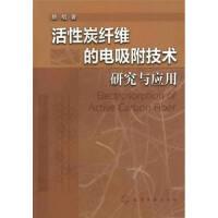 【品� 保障 �x��o�n】活性炭�w�S的�吸附技�g研究�c��用�榕化�W工�I出版社9787122139740