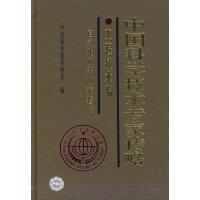 中国科学技术专家传略中国科学技术专家传略―工程技术编自动化仪器仪表卷3