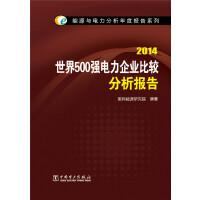 能源与电力分析年度报告系列 2014 世界500强电力企业比较分析报告