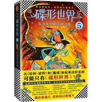小读客・碟形世界5:实习女巫和午夜之袍(比《哈利・波特》和《魔戒》加起来还好看的,可能只有《碟形世界》!)