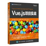 Vue.js项目实战
