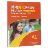 德语词汇强化训练 A1