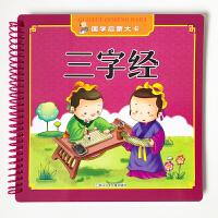国学启蒙大卡:三字经