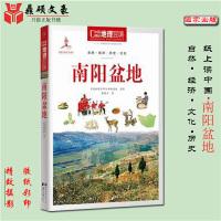 中国地理百科丛书:南阳盆地,《中国地理百科》丛书编委会,世界图书出版公司9787510082054
