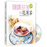 【新书店正版】 健康芬芳花果茶 阿朵著 9787807058069 成都时代出版社