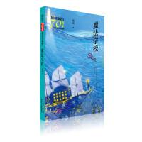 新中国成立70周年儿童文学经典作品集 魔法学校
