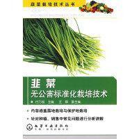 韭菜无公害标准化栽培关键技术 付乃旭 9787122048455