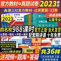 【官方正版现货】 一级建造师 2020教材全套 公路 一建2020公路专业 一级建造师2020教材公路+历年真题押题模拟试卷试题习题集 全套13本一建考试用书书籍全套 非2019版