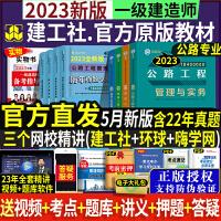 【当天发 全套13本】备考2020 一级建造师 2019教材全套 公路 一建2019公路专业 一级建造师2019教材公