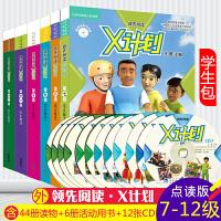 领先阅读X计划学生包7-12级外研社英语分级阅读儿童英语跟读朗读课外读物绘本