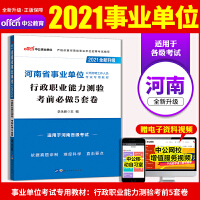 中公教育2020河南省事业单位公开招聘工作人员考试专用教材:行政职业能力测验考前必做5套卷(全新升级)