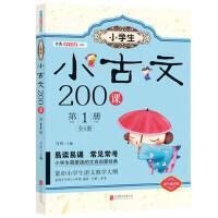 小学生小古文200课 第1册 方舟 9787550264663 北京联合出版公司