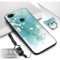 vivox20手机壳 VIVO X20手机保护套 vivo x20a 手机壳套 个性创意日韩卡通硅胶保护套磨砂防摔彩绘