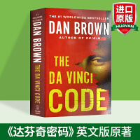 达芬奇密码 英文原版小说 The Da VinCi Code 但丁密码 丹布朗 Dan Brown 英文版进口英语悬疑