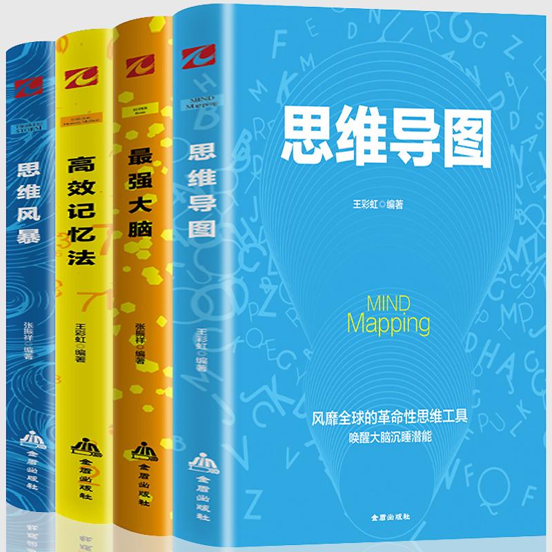正版 全4册思维导图 强大脑 高效记忆法 思维风暴 快速提高记忆力训练教程记忆力训练心理学书籍强大脑如何快速记忆书籍