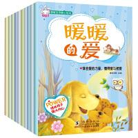 儿童情绪管理与性格培养绘本全套10册 情绪引导暖心绘本0-3-6周岁幼儿园早教启蒙小班中班图书婴幼儿读物书籍