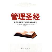 管理圣经:雀巢总裁献给天下管理者的口袋书 (德)赫尔穆特・毛赫尔,祝伟伟 9787506032940 东方出版社