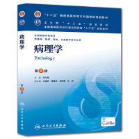 病理学(人卫八版/本科临床/十二五规划)