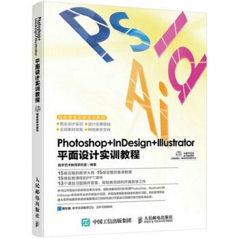 Photoshop+InDesign+Illustrator 平面设计实训教程