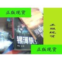 【二手旧书9成新】花山科幻文库---银河侠女、拉格朗日墓场【2本
