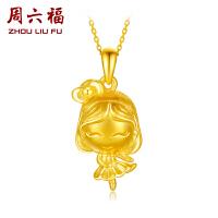 周六福 珠宝黄金吊坠女可爱甜美跳舞女孩3D硬金挂坠 定价AD043817