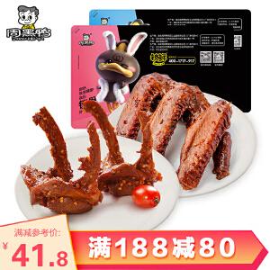 【周黑鸭_锁鲜】卤锁骨240g鸭翅250g套餐 气调盒装休闲零食