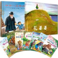10册爷爷一定有办法+花婆婆绘本正版精装儿童睡前故事书0-3-4-5岁幼儿园宝宝早教非注音版一二年级图书读物6-7-8