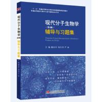【二手书8成新】现代分子生物学辅导与习题集 (第四版)戴余军 母昌考 严冰 9787564329969