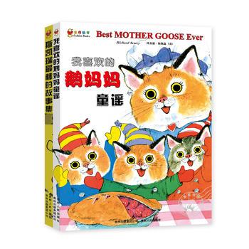 斯凯瑞金色童书·第四辑(全2册)