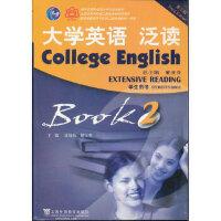 【旧书二手书8成新】 大学英语 泛读 BOOK2(第三版) 张砚秋 上海外语教育出版社 9787544621748