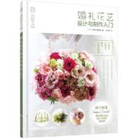 日本花艺名师的人气学堂--婚礼花艺设计与制作入门 9787122285102 (日)《花者》编辑部 化学工业出版社 新