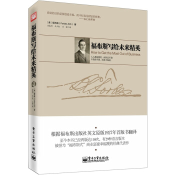 福布斯写给未来精英 新书店购书无忧有保障!