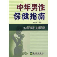 中年男性保健指南 张胜杰 金盾出版社 9787508258263
