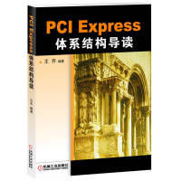 PCI Express �w系�Y���ёx王�R�C械工�I出版社9787111298229【正版�F�】