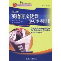英语时文泛读学习参考用书(第二册):21世纪英语专业系列教材