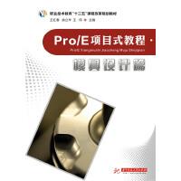 """Pro/E项目式教程:模具设计篇(职业技术教育""""十二五""""课程改革规划教材)"""