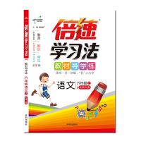 17秋 倍速学习法六年级语文―北师版(上)