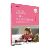 《中国父母应该知道的100个儿童阅读关键问题》