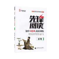 先锋阅读初中文言文阅读训练・中考