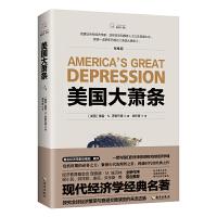 美国大萧条(2020修订本)奥地利学派经典名著,经济学必读作品,著名经济学家张维迎作序推荐